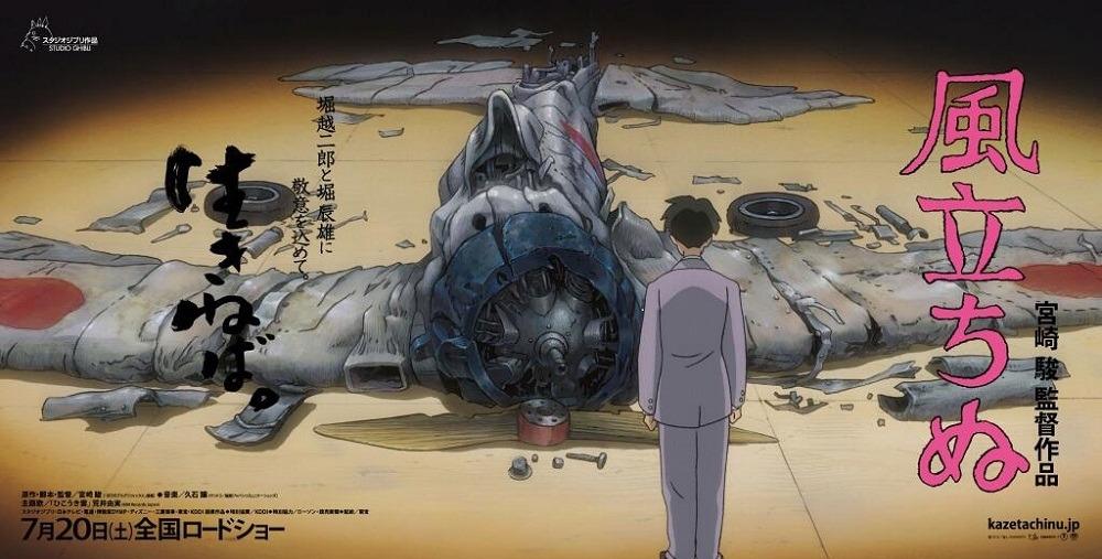 《바람 불다》미야자키 하야오의 기획서