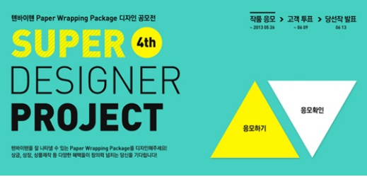 10x10 super designer project_ package 디..