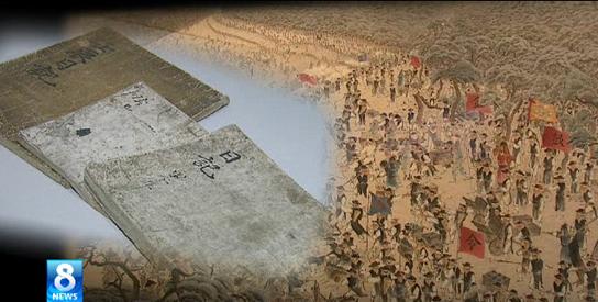 난중일기, 유네스코 세계기록유산 등재 '눈앞'
