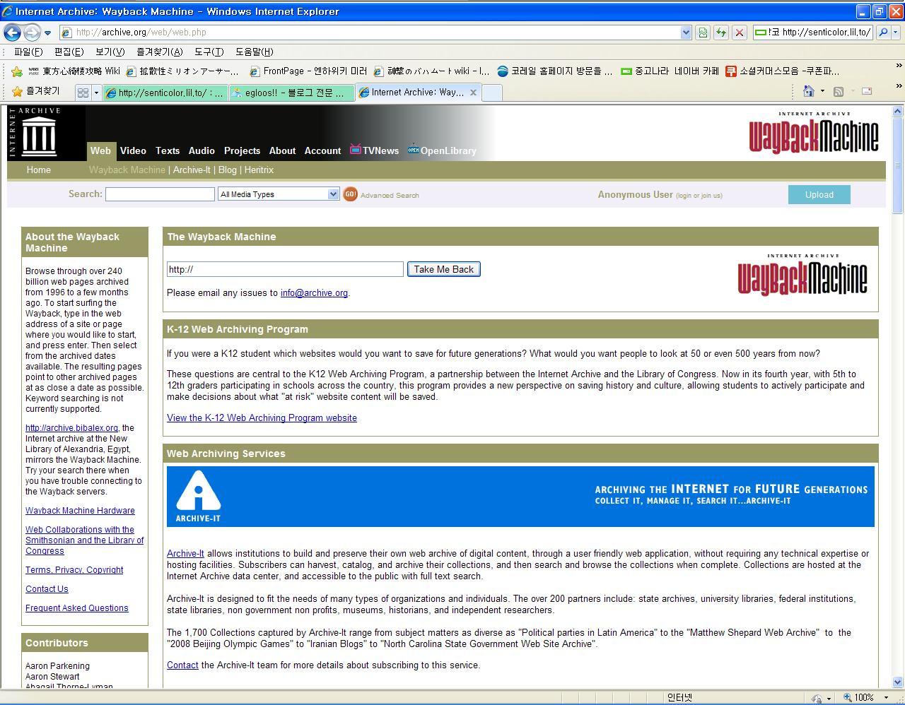 [유용한 사이트 활용] Wayback 머신(타임머..