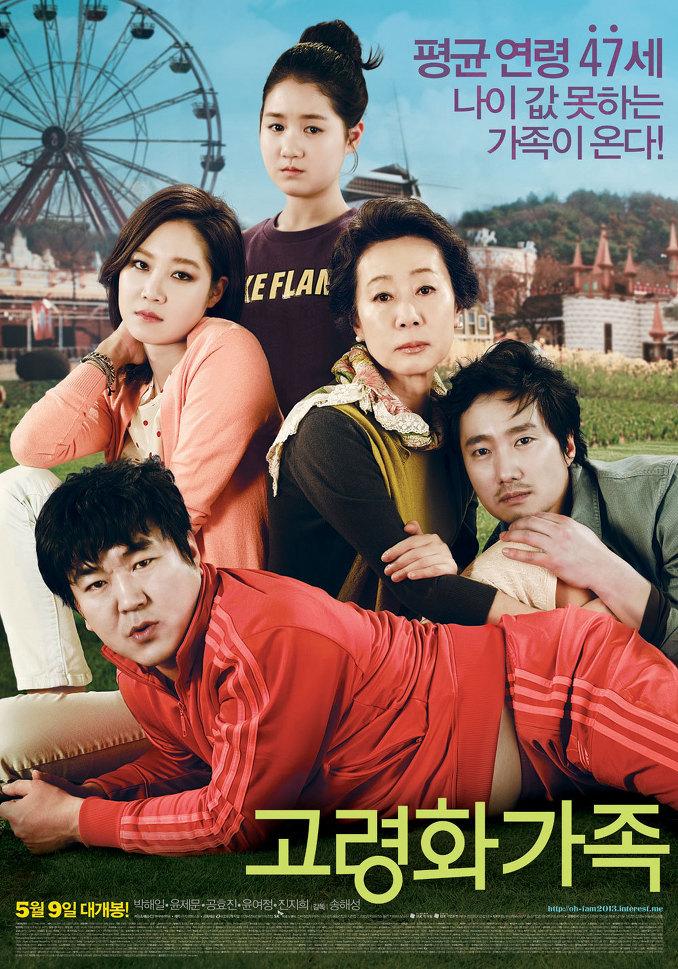 130516 목동메가박스 고령화 가족 (2013)