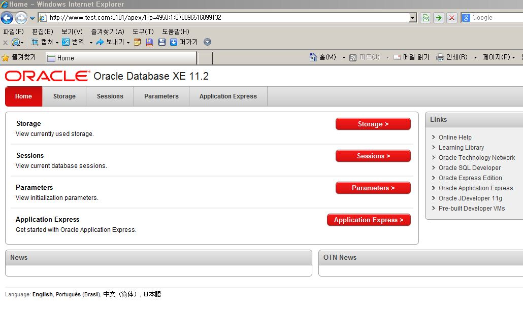 CentOS에 Oracle 11g Express 설치하기.