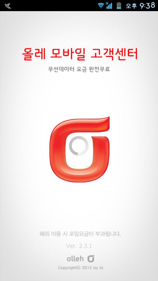 안드로이드용 올레 모바일 고객센터 앱 2.3.1 다운로드