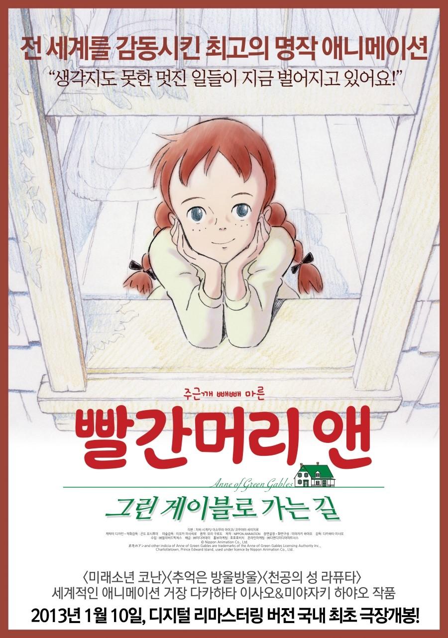 빨간머리 앤 : 그린 게이블로 가는 길 (2010, 일본)