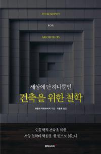 <건축을 위한 철학> 건축을 통한 철학, 철학을 통..