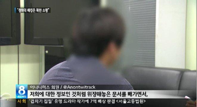 """SBS 국제 해킹 범죄집단 인터뷰 """"청와대 해킹은 북.."""