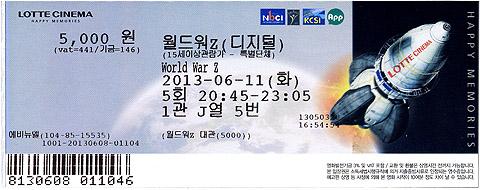 월드 워 Z- 2013.6.11.롯데시네마 에비뉴엘