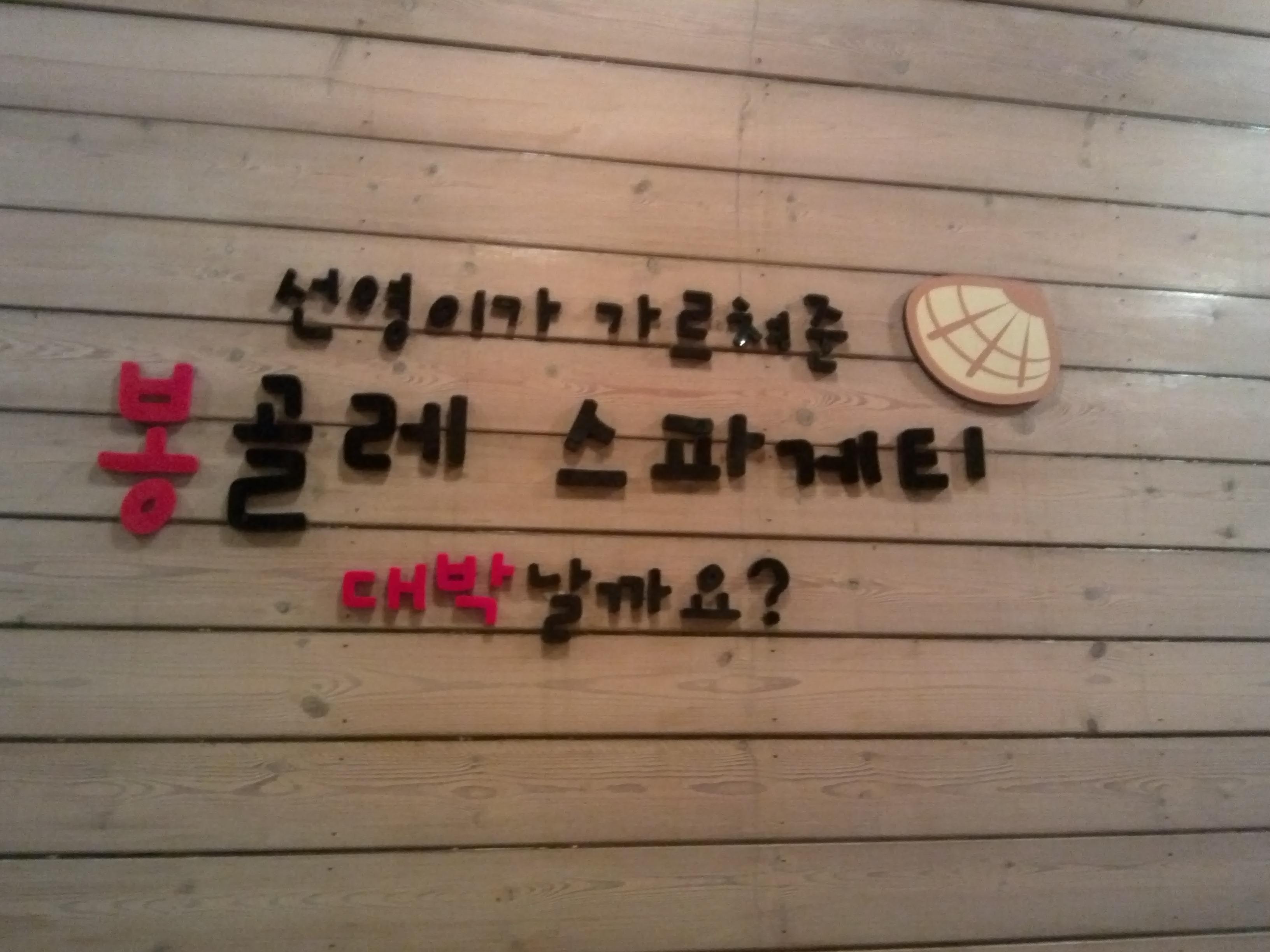홍대 봉대박 스파게티 & 클로리스 밀크티빙수
