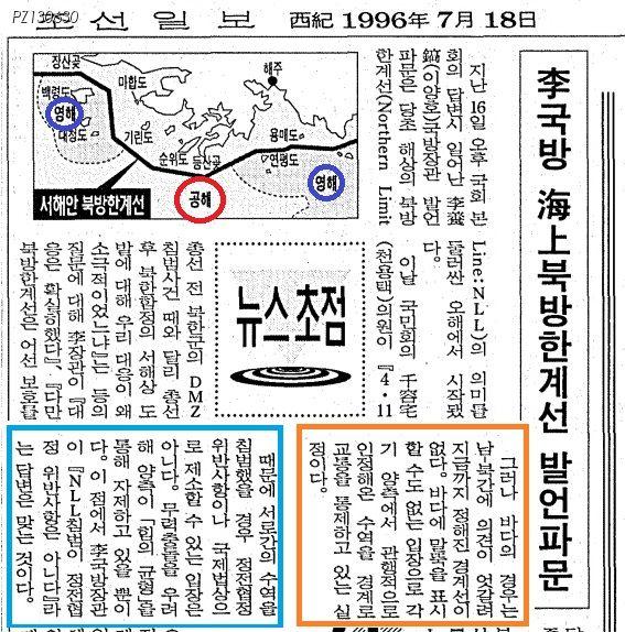 """조선, 동아일보 기사  """"NLL은 영해선 아니다"""" 국정원.."""