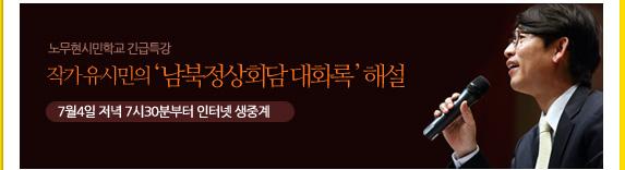 유시민 '남북정상회담 대화록' 해설 특강 7.4(목..