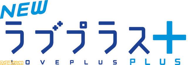 닌텐도3DS용 게임 'NEW 러브플러스+' 발매 소식이..