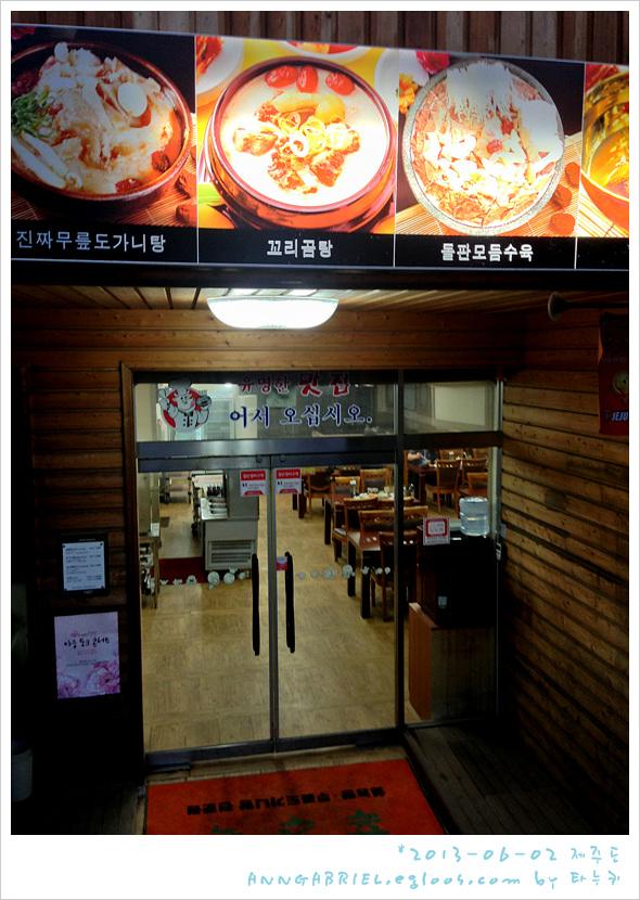 [제주도] 24시간 설농탕집, 푸주옥