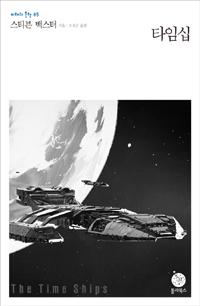 [신간] 타임십(미래의 문학, SF, 폴라북스)