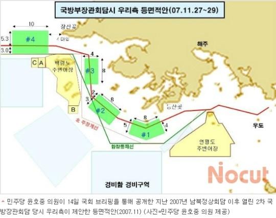 ㅋㅋㅋㅋ노무현은 '군 협상 NLL협상' 기밀 문건 준..