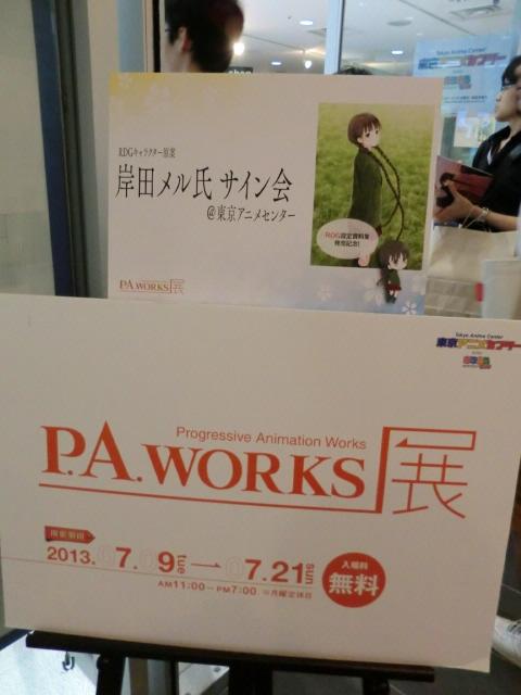 [시즈] 아키하바라 UDX 애니메이션 센터 행사 - P..