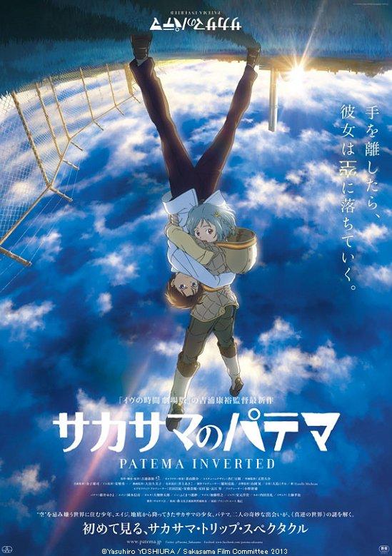 극장판 애니메이션 '거꾸로 된 파테마' 11월 9일 일본 현..