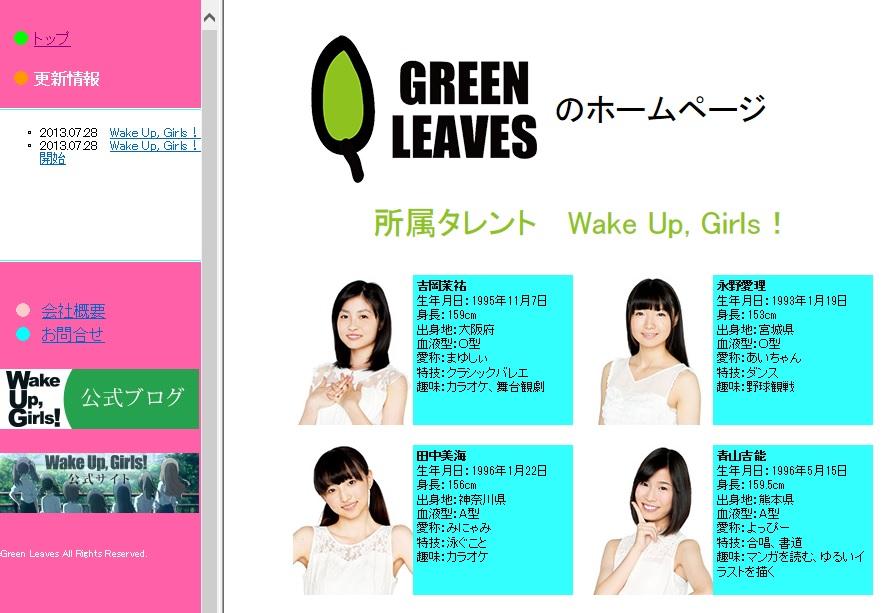 'Wake Up, Girls!' 작중 아이돌 캐릭터 소속사 ..