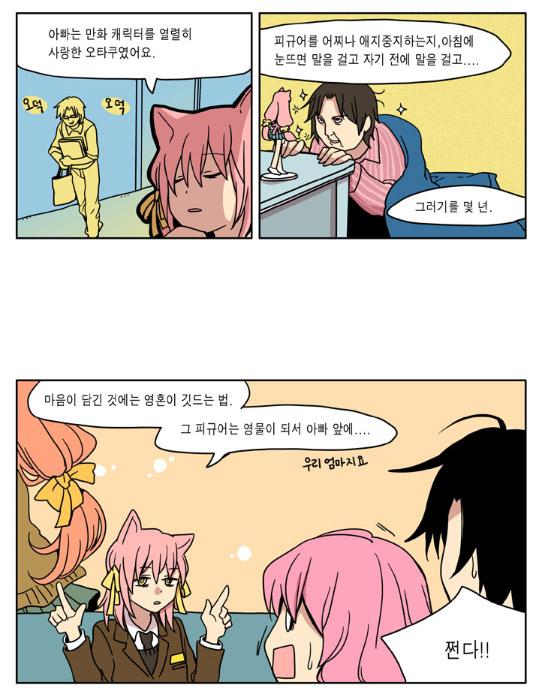 [웹툰] 이영싫