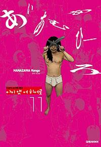 리얼한 좀비 서바이벌 - 아이 앰 어 히어로(11권 미완)