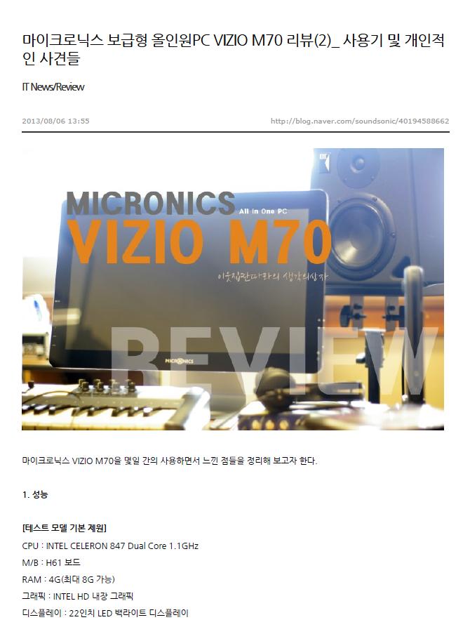 마이크로닉스 보급형 올인원PC VIZIO M70 리뷰(2)_..