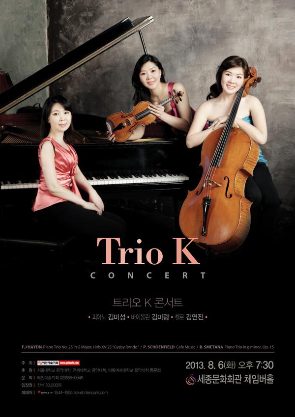 130806 트리오 K 콘서트