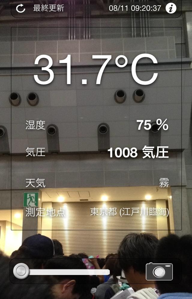 코미케 회장 안의 날씨 : 안개