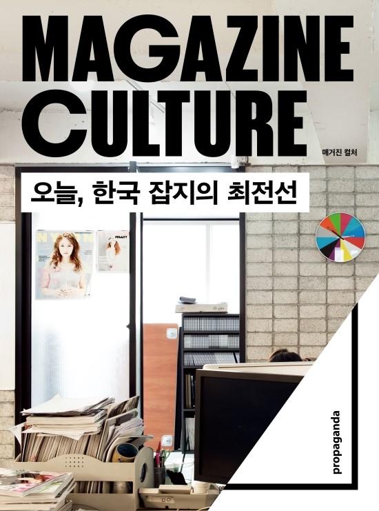 2012.08 <매거진 컬처: 오늘, 한국 잡지의 최전선> ..