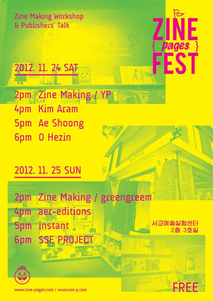 2012.11 'Zine Pages Fest 2012' 진 아티스트 토크 참여