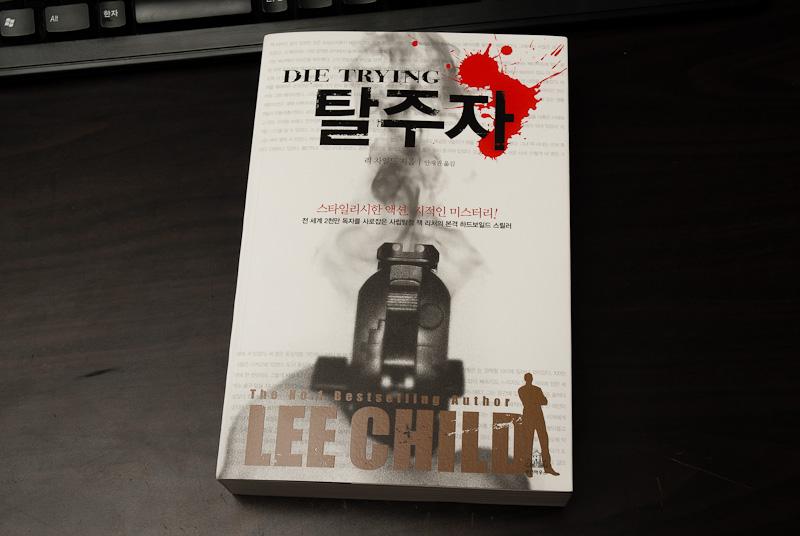 탈주자 - 리 차일드 / 안재권 역