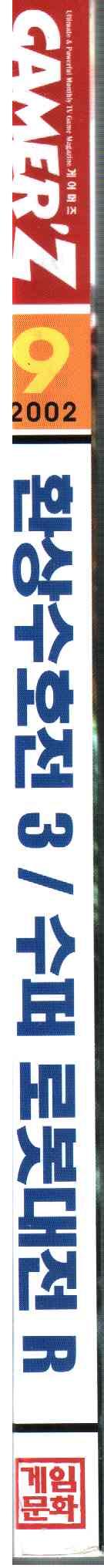 게이머즈 2002년 9월