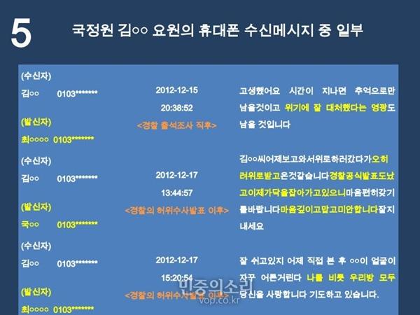 국정원 직원 문자 공개 '추억' '영광' '기도'