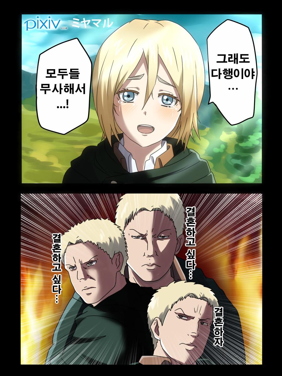 [진격의 거인][번역] 만약 라이너가 세쌍둥이였다면