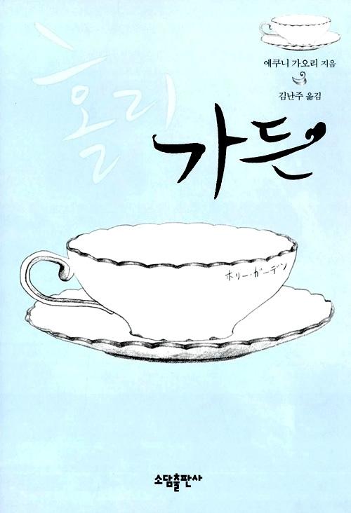 [도서리뷰] 너무나 힘겹게 읽은 재미없는 책, 홀..