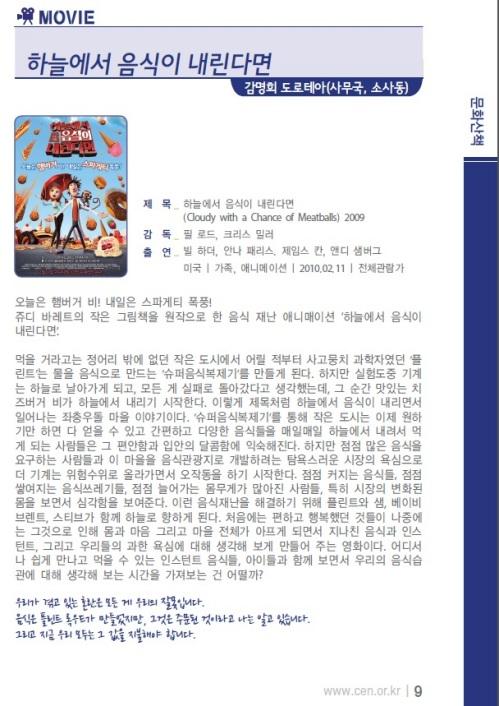 [생명나무]문화산책 2013년 8월 영화 - 하늘에서 음식..