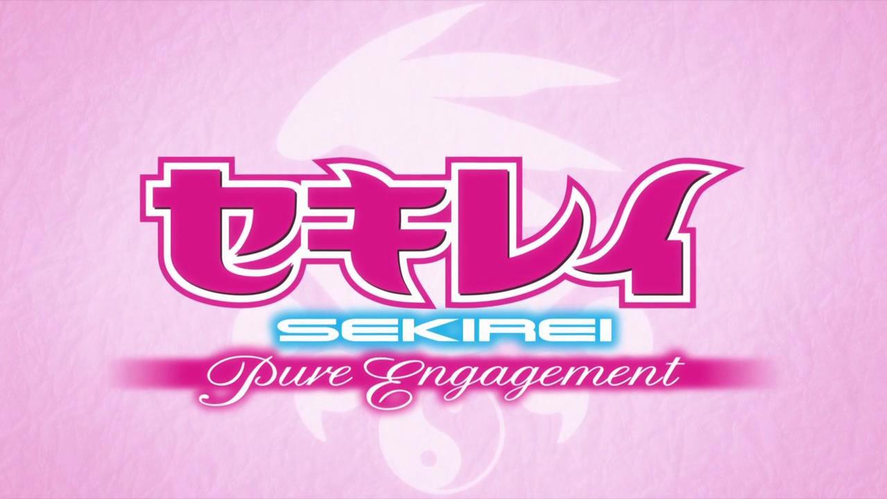세키레이 - Pure Engagement BD 통합 자막.