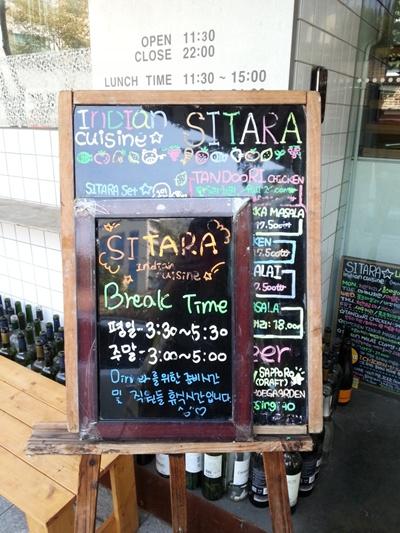 합정역 근처 괜춘한 인도음식점, 시타라
