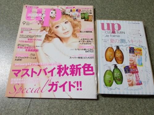 일본잡지9월호 지름기-비즈업