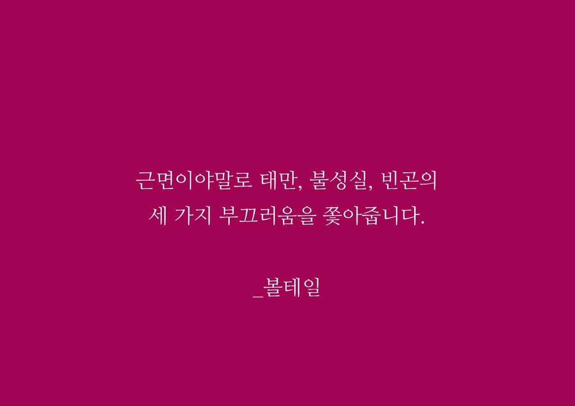 [성실/명언] 근면이야말로 태만, 불성실, 빈곤