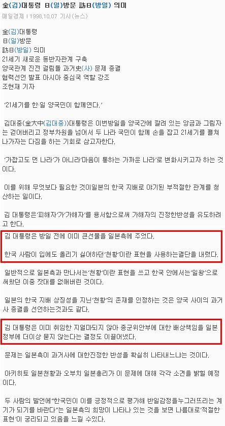 종일 세력, 숭일 세력 청산에 적극 동감한다!!!