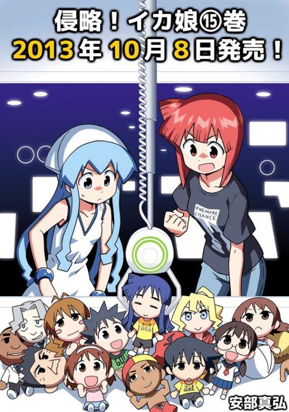 '침략! 이카무스메' 코믹스 단행본 제 15권 표지 그림