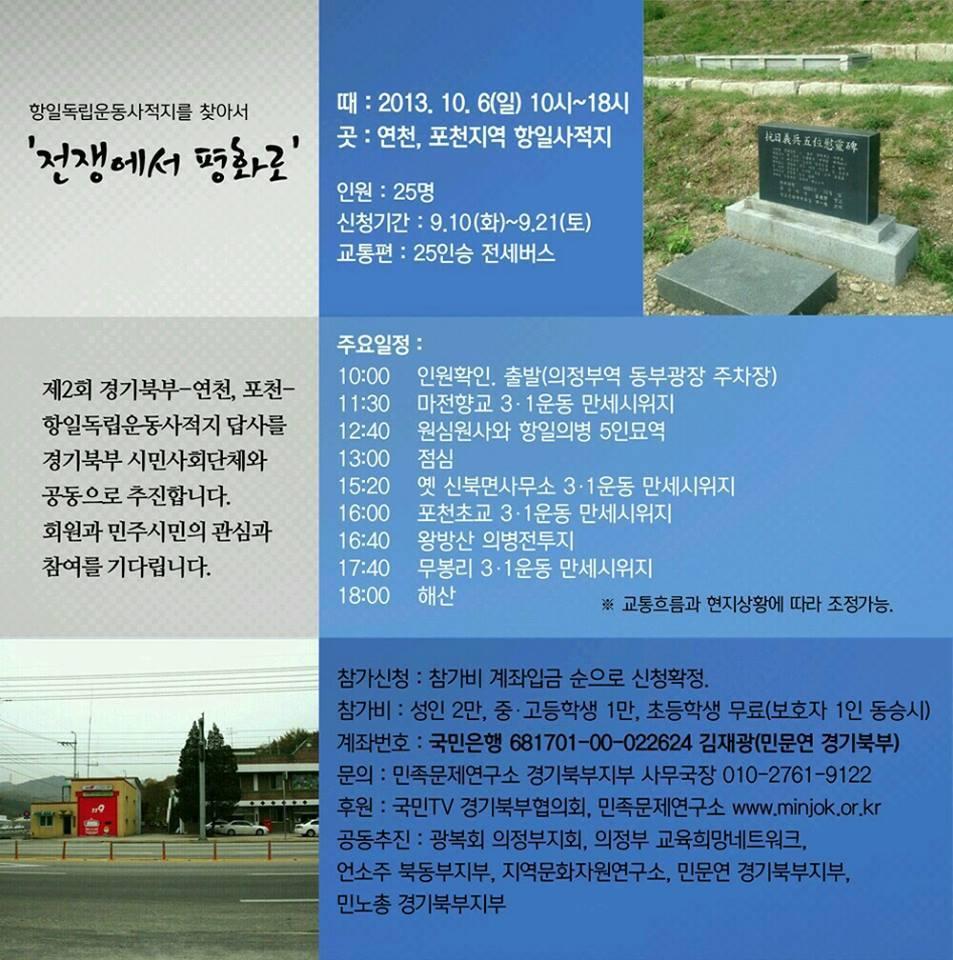 제2회 경기북부 항일독립운동 사적지 순례