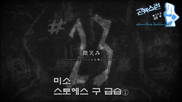 진격의 거인 23화, 미소