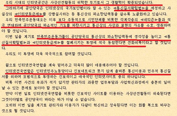 전국연합,진보네트워크,민주노동당,북한,구..