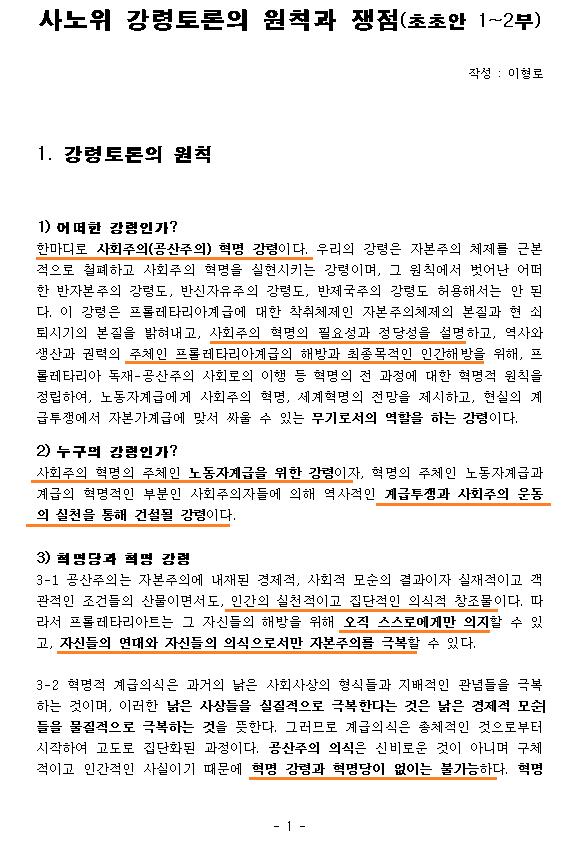 남한사회주의노동자동맹 ,사노위,pd,공산주의,