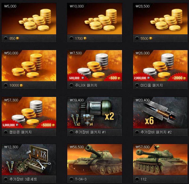 [WoT]T-34-3의 기프트샵 가격이 이상하군요.