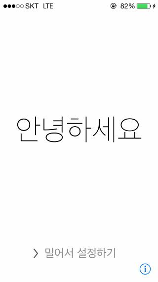 [iOS7] 새폰같은 느낌!!