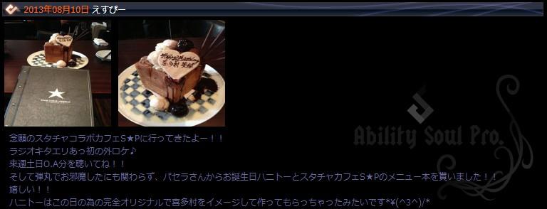 키타무라 에리 BLOG 2013. 8. 10「에스피」「리허」