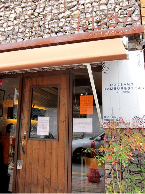 일본보다 맛있는 함박스테이크? '오지상 함박스테이크'