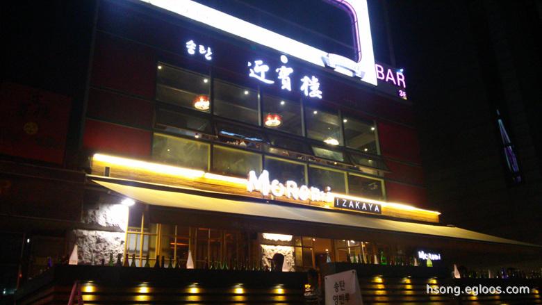 [홍대] 송탄 영빈루 - 탕수육과 간짜장이 훌륭한 중식당