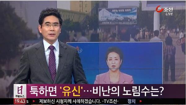 남북 TV간의 병림픽, 최고존엄 vs 최고존엄